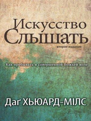 cover image of Искусство слышать