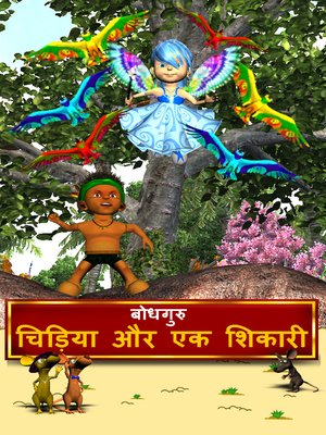 cover image of The Hunter and the Birds (Hindi)
