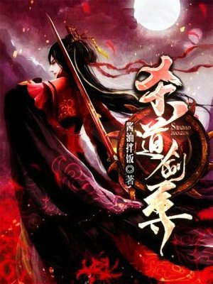cover image of 杀道剑尊