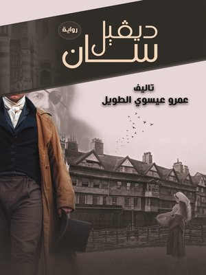 cover image of سان ديفيل