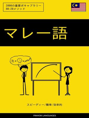 cover image of マレー語を学ぶ スピーディー/簡単/効率的