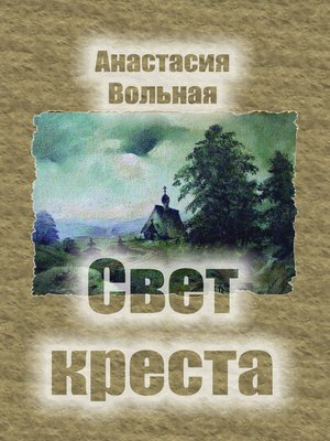 cover image of Свет креста