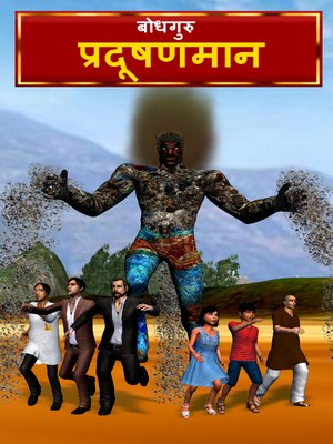 cover image of PradushanMaan (Hindi)