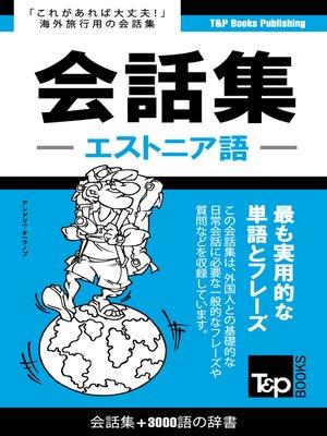 cover image of エストニア語会話集3000語の辞書