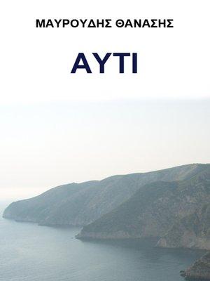 cover image of Ayti