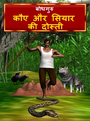cover image of The Crow and Jackal Friendship (Hindi)