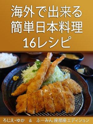 cover image of 海外で出来る簡単日本料理16レシピ