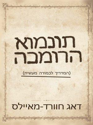 cover image of אומנות הכמורה