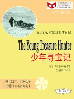 cover image of The Young Treasure Hunter少年寻宝记(ESL/EFL英汉对照简体版)