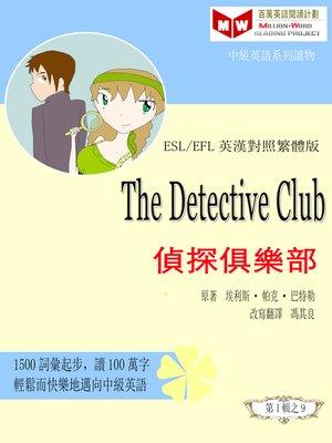 cover image of The Detective Club 偵探俱樂部 (ESL/EFL 英漢對照繁體版)