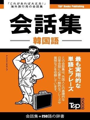 cover image of 韓国語会話集250語の辞書