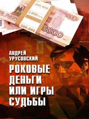 cover image of Роковые деньги или игры судьбы