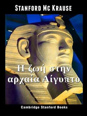 cover image of Η ζωή στην αρχαία Αίγυπτο