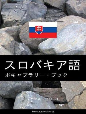 cover image of スロバキア語のボキャブラリー・ブック