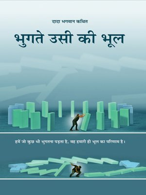 cover image of Fault Is of the Sufferer (In Hindi)