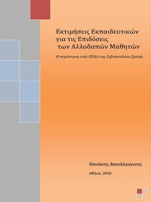 cover image of Εκτιμήσεις Εκπαιδευτικών για τις Επιδόσεις των Αλλοδαπών Μαθητών