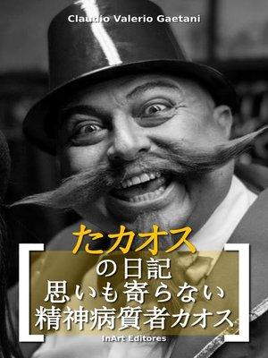 cover image of たカオス--[の日記 思いも寄らない 精神病質者]