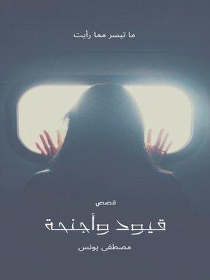 cover image of قيود وأجنحة