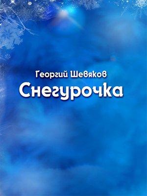 cover image of Снегурочка