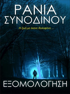 cover image of Εξομολόγηση
