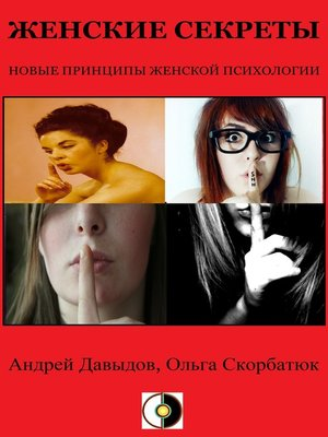 cover image of Женские Секреты