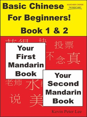 cover image of Basic Chinese For Beginners! Book 1 & 2