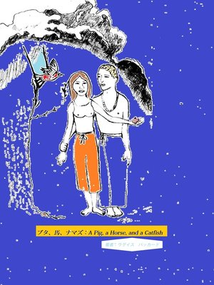 cover image of ブタ、馬、ナマズ:A Pig, a Horse, and a Catfish