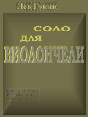 cover image of Соло для виолончели (на основе Эскиза Nr. 11)