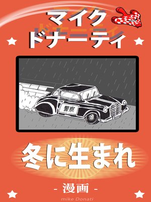 cover image of 冬に生まれ