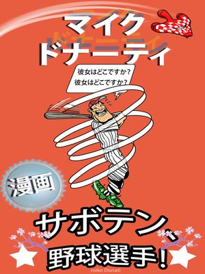 cover image of サボテン、野球選手