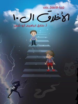 cover image of تربية الأطفال على الأخلاق ال 10