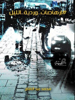 cover image of #إرهاصات_وردية_الليل