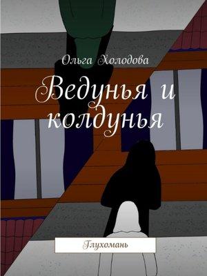 cover image of Ведунья и колдунья