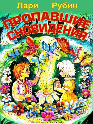 cover image of Пропавшие сновидения. Старая сказка, рассказанная временем