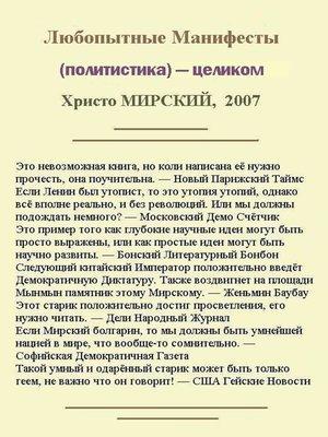 cover image of Любопытные Манифесты (политистика) — целиком