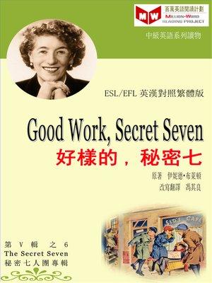 cover image of Good Work, Secret Seven 好樣的,秘密七(ESL/EFL 英漢對照繁體版)