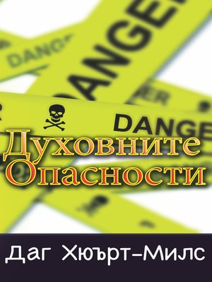 cover image of Духовните Опасности