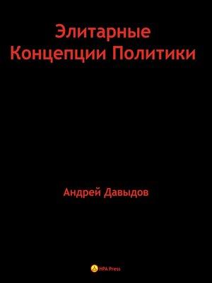 cover image of Элитарные Концепции Политики.