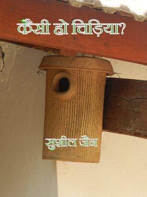cover image of कैसी हो चिड़िया?