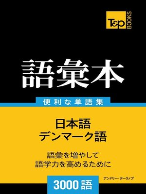 cover image of デンマーク語の語彙本3000語