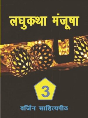 cover image of लघुकथा मंजूषा 3