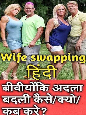 cover image of बीवी की अदला बदली