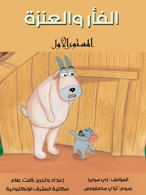 cover image of الفأر والعنزة