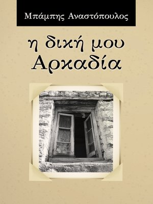 cover image of Η δική μου Αρκαδία