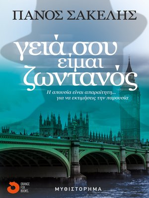 cover image of Γειά σου, είμαι ζωντανός