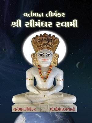 cover image of The Current Living Tirthankara Shree Simandhar Swami (In Gujarati)