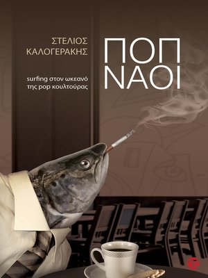 cover image of ΠΟΠ ΝΑΟΙ
