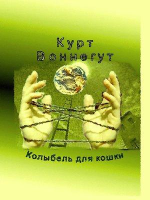 cover image of КОЛЫБЕЛЬ ДЛЯ КОШКИ