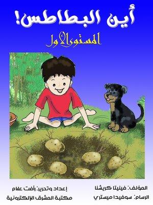 cover image of أين البطاطس