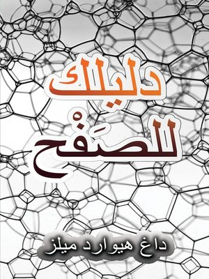 cover image of دليلك للصَفْح